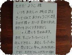 富山県高岡市の高級いじめ専門セラピーサロン - マザーズセラピー --ご感想
